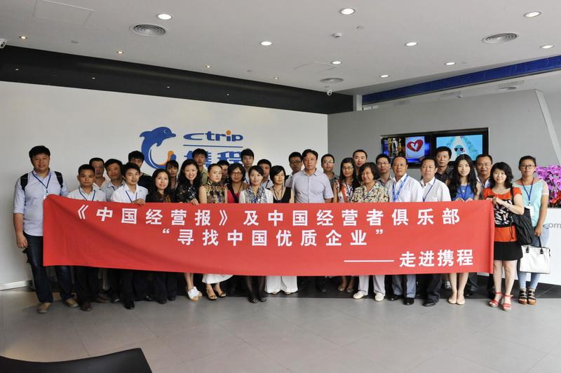 瞻瞩世纪高文参加寻找中国优质企业走进携程活动