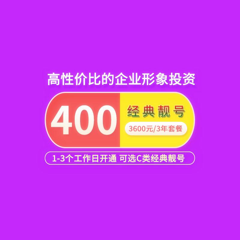 400经典靓号 C类号码套餐 3600元/3年套餐号段号码 高性价比的企业形象投资