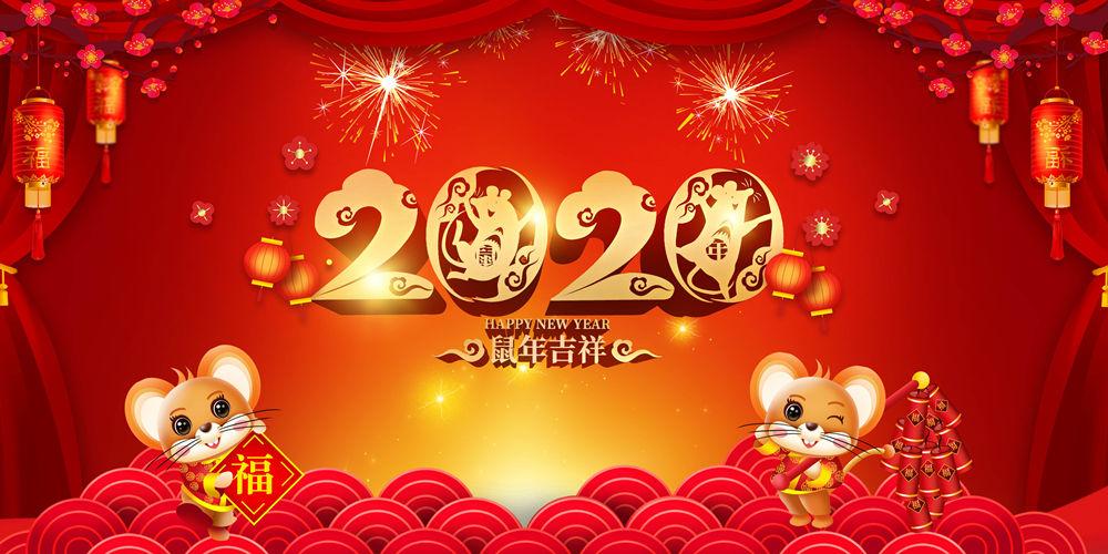 瞻瞩世纪&业融易二零二零年春节放假通知