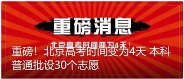 重磅!北京高考时间变为4天