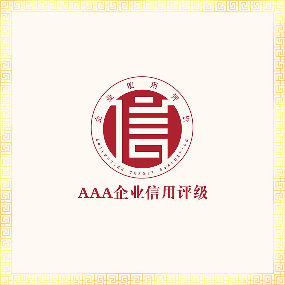 AAA企业信用评级服务 1证书1牌匾(铜牌/金箔牌)含年审 有效期3年企业信用等级AAA证书