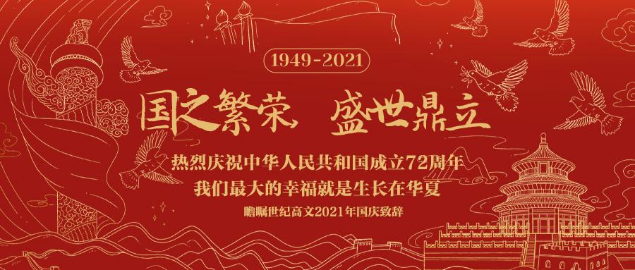 瞻瞩世纪高文2021年国庆致辞:我们最大的幸福就是生长在华夏!..